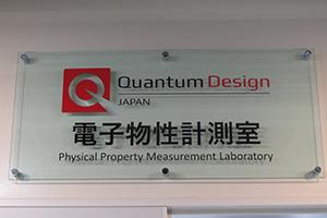 Quantum Design and Tohoku University